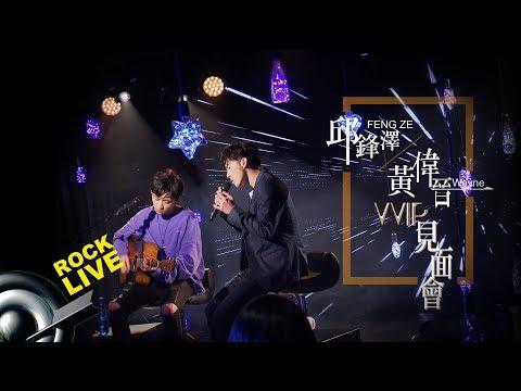 【ROCK LIFE】邱鋒澤 Qiu Feng Ze X 黃偉晉Wayne VVIP見面會