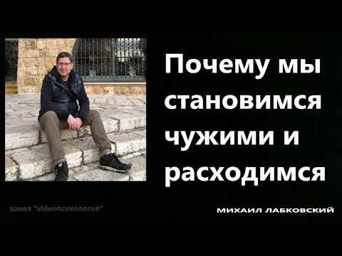 Почему мы становимся чужими и расходимся Михаил Лабковский