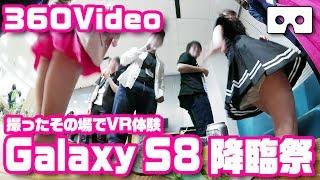 [360Video] 撮ったその場でVR体験「Galaxy S8/S8+ 降臨祭」