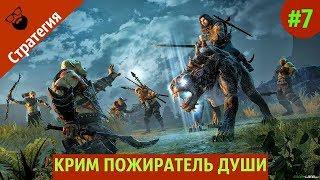 Средиземья Тени войны - КРИМ ПОЖИРАТЕЛЬ ДУШИ | by Boroda Game