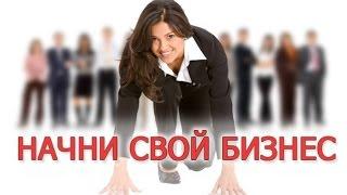 Как создать бизнес в области интернет рекламы
