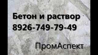 Бетон и раствор в Балашихе, Железнодорожном, Ногинске и др(, 2013-10-03T06:38:11.000Z)