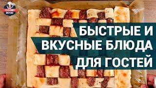 Что приготовить для гостей быстро и вкусно? | Вкусные блюда для любимых гостей