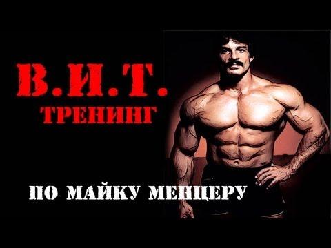 В.И.Т. Тренинг По Майку Ментцеру
