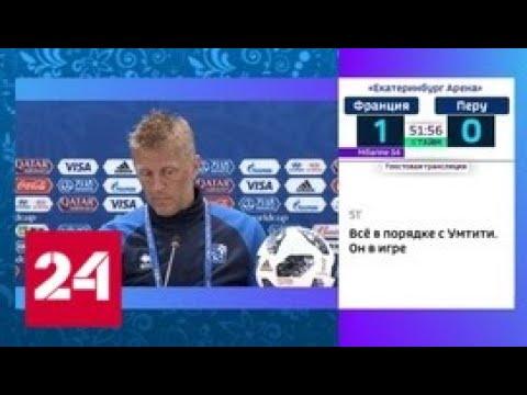 В Волгограде сборные Нигерии и Исландии готовятся к решающему матчу - Россия 24