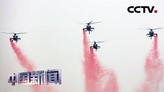 [中国新闻] 第五届天津国际直升机博览会 中国陆航现役主战机型精彩表演 | CCTV中文国际