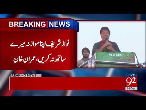 Imran Khan Speech At PTI Layyah Jalsa - 04 December 2017 - 92NewsHDPlus