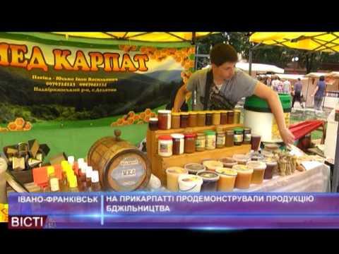 На Прикарпатті продемонстрували продукцію бджільництва