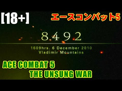[M18+] 8492 - ACE COMBAT 5 THE UNSUNG WAR