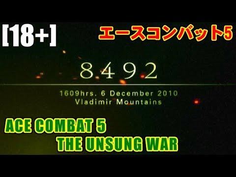 [M18+] 8492 - ACE COMBAT 5 THE UNSUNG WAR