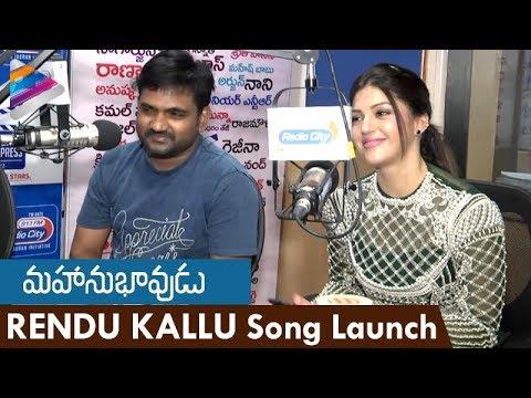Bhamalu Bhamaluuu Song Launch | Mahanubhavudu Telugu Movie Songs | Sharwanand | Mehreen | Thaman S