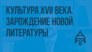 Культура XVII века. Зарождение новой литературы. Видеоурок по истории России 7 класс