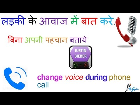 In Hindi(हिंदी ) How To Change Voice During Call-ladki Ki Aawaj Me Kaise Baat Kare-privet Call