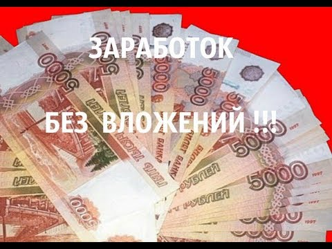 деньги без вложений
