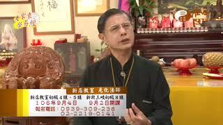 元化法師【大家來學易經066】| WXTV唯心電視台