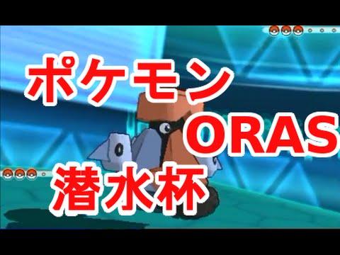 【ポケモンORAS】潜水杯 使用ポケモン制限あり大会の参加枠 pokemon omega ruby alpha sapphire
