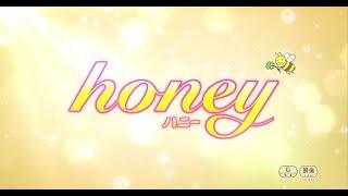 3月31日(土)鬼キュン♡ロードショー! 公式サイト:http://www.honey-m...