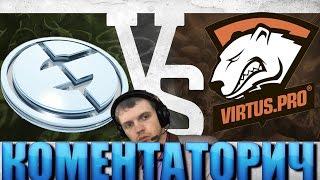 ПАПИЧ КОМЕНТАТОРИЧ:  Evil Geniuses vs Virtus.pro