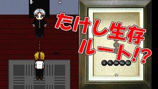 たけし生存ルート解明!たけしを救い出せ!!「青鬼2016」 #2