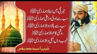 Sab Se Aula O Aala Hamara Nabi - Naat | Shabbir Ahmad Siddiqui | Lasani Sarkar Official