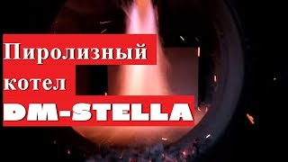 Пиролизный котел DM-STELLA + форсунка инжекторного типа.(, 2016-01-03T19:01:09.000Z)
