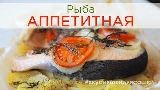 Сочная Рыба АППЕТИТНАЯ в духовке | Как приготовить красную рыбу в духовке [Вкусняшки для Сашки]