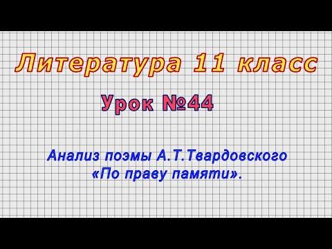 Литература 11 класс (Урок№44 - Анализ поэмы А.Т.Твардовского «По праву памяти».)
