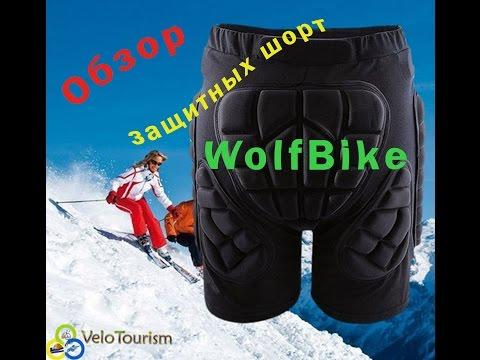 Защитные шорты для зимних видов спорта WolfBike