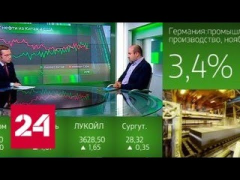 Экономика. Курс дня, 9 января 2018 года - Россия 24