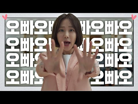 오빠↗옵빠↘오퐈↙옵뽜↗ 한지은(Han Ji eun) 애교 지옥에 갇혀버렸어♨ 멜로가 체질(Be melodramatic) 6회