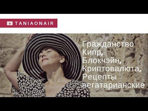 Канал-TaniaonAir о блокччэйн, интервью, Кипр, рецепты.