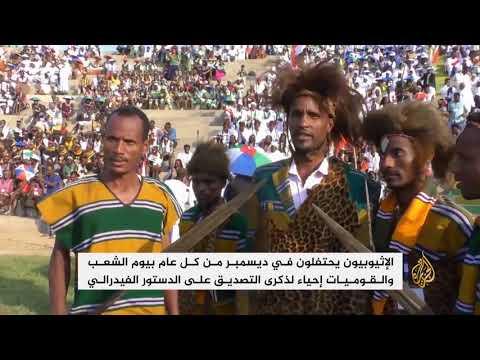 الإثيوبيون يحتفلون بيوم الشعب والقوميات  - نشر قبل 2 ساعة