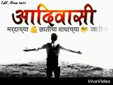 Adivasi song