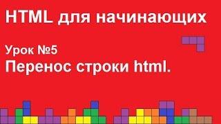 HTML для начинающих.  Урок 5.  Перенос строки html.