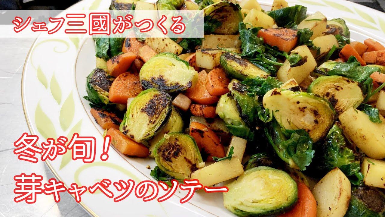 #246【シェフ三國の簡単レシピ】じっくりと!芽キャベツのソテーの作り方 | オテル・ドゥ・ミクニ