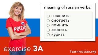 Russian verbs | Exercise 3A - Meaning of: говорить, смотреть, помнить, звонить, курить