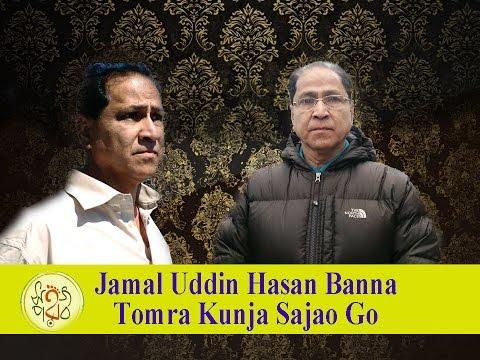 Tomra Kunjo Sajao Go | Jamal Uddin Hasan Banna | Sahaj Parav 2016