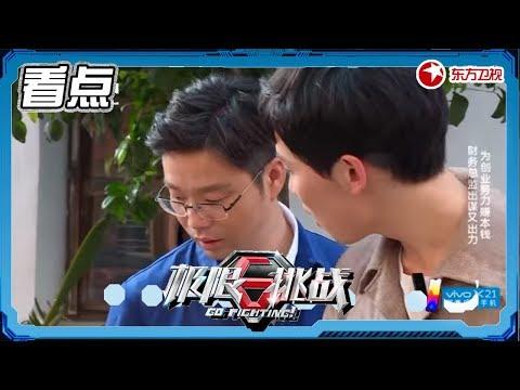 《极限挑战4》第4期抢先版2/4:王迅创业出师不利 这头黄磊获传家宝【东方卫视官方高清】