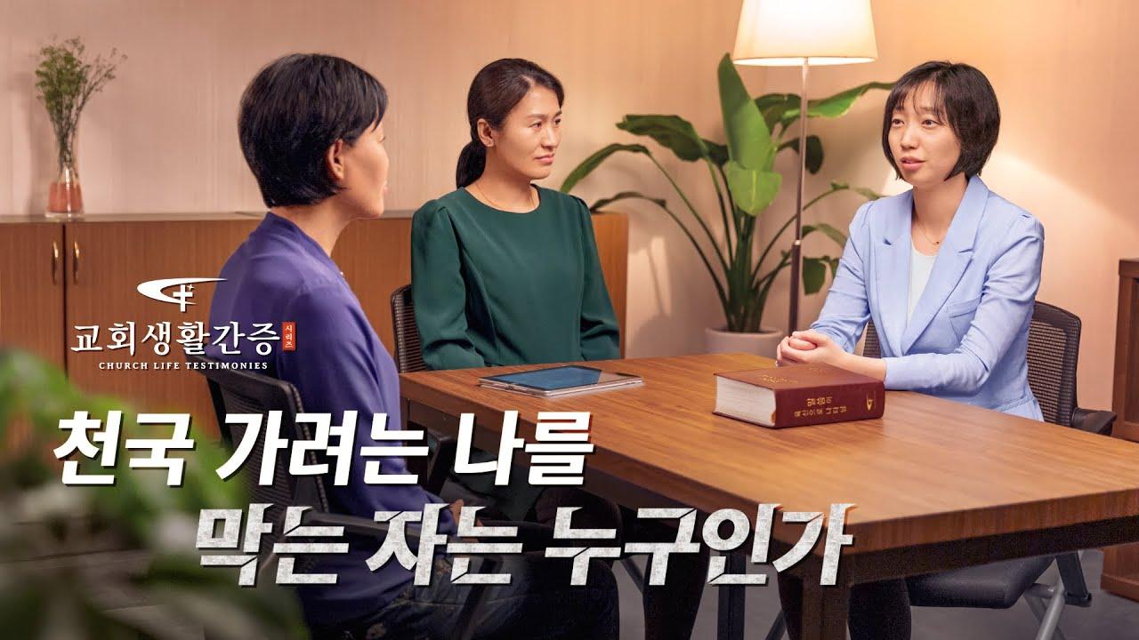 교회생활간증 동영상 <천국 가려는 나를 막는 자는 누구인가>