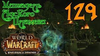 WoW Прокачка друида #129 Цитадель Адского Пламени - Часть 2 [Рейд]
