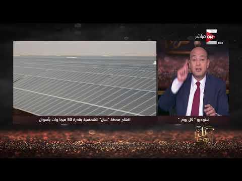 كل يوم - مصر تحقق الحلم  و تفتتح اكبر محطة طاقة شمسية في العالم