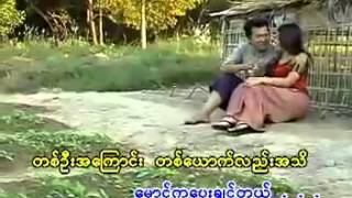 Chit Loon Lo Par Aung Thu song