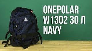 Розпакування Onepolar W1302 30 л Navy