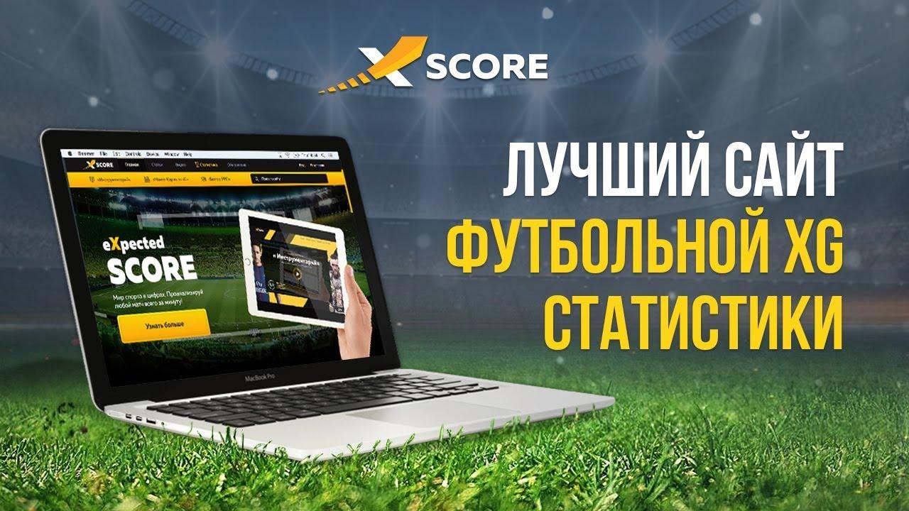футбольные сайты ставки