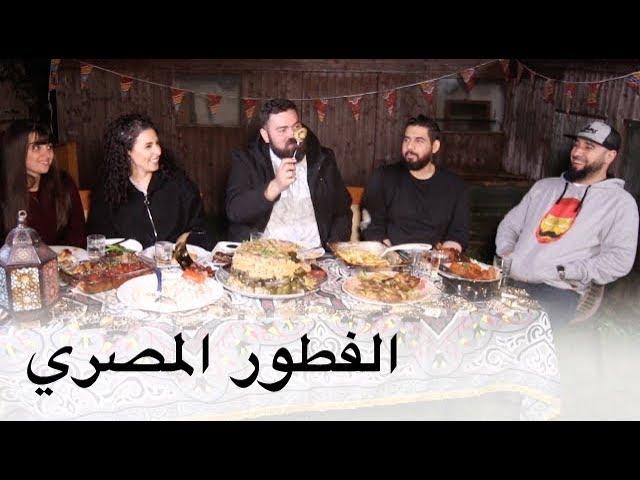 لما تنعزم عند مصريين  🇪🇬 محشي وموزات وكفتة رز وشركسية وأم علي 🔥