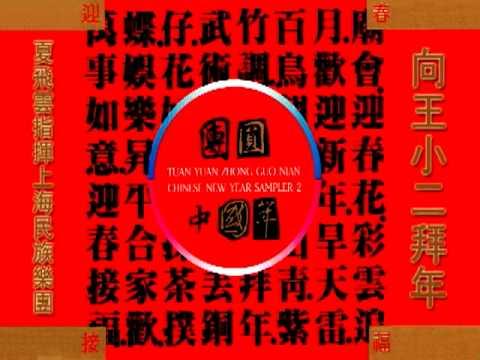 夏飛雲指揮上海民族樂團-向王小二拜年