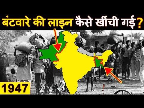 कैसे बनी थी भारत पाकिस्तान बटवारे की लाइन? How the Partition of India happened in Hindi