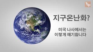 [과학|기술] 쉽게 설명하는 지구온난화 (기후변화). …