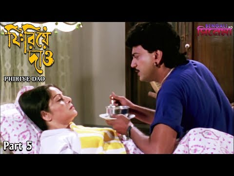 Phirie Dao | ফিরিয়ে দাও | Bengali Movie Part 5 | Chiranjeet, Satabdi Roy, Rakhee Gulzar