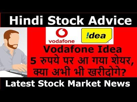 vodafone-idea-share-news-|-5-रुपये-पर-आ-गया-शेयर,-क्या-अभी-भी-खरीदोगे?